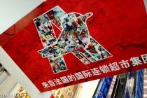 Auchan-Alibaba pour tout tester